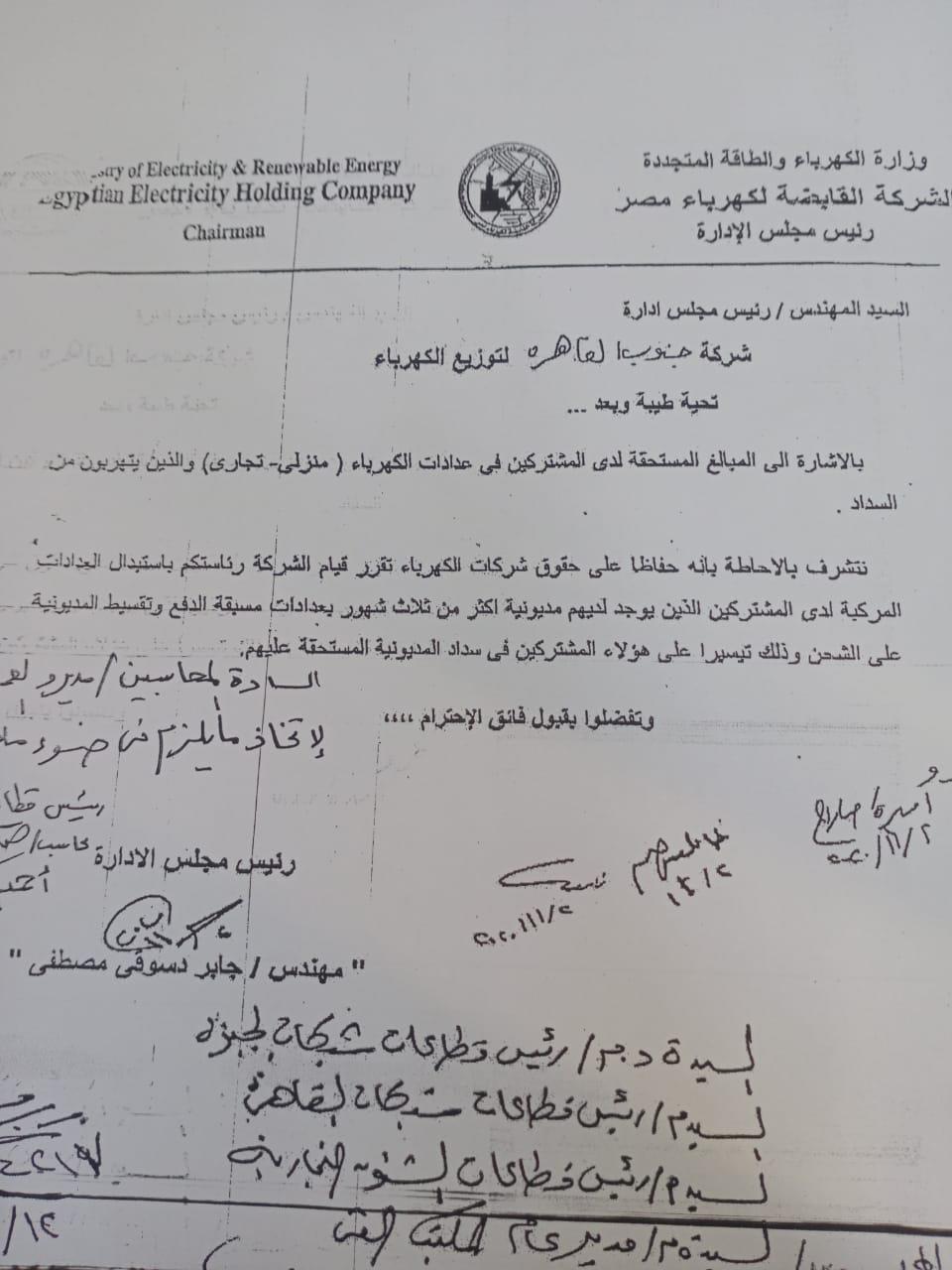 قرار هام من شركة الكهرباء بشأن الممتنعين عن سداد الفاتورة لمدة 3 أشهر 3