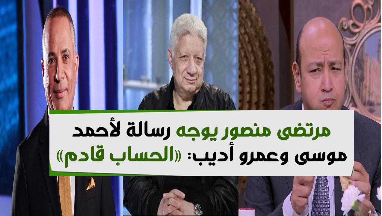 بالفيديو| مرتضى منصور يوجه رسالة لأحمد موسى وعمرو أديب