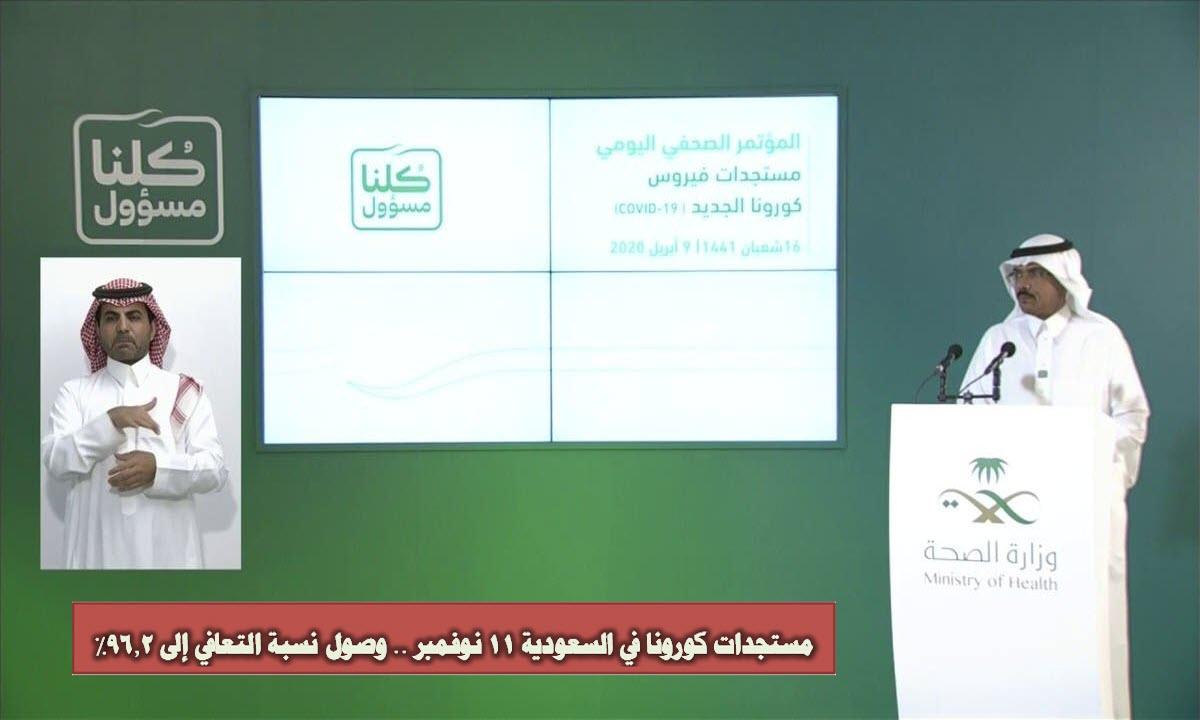 مستجدات كورونا في السعودية 11 نوفمبر .. وصول نسبة التعافي إلى 96.2%