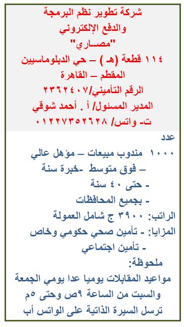 نشرة وزارة القوى العاملة والهجرة