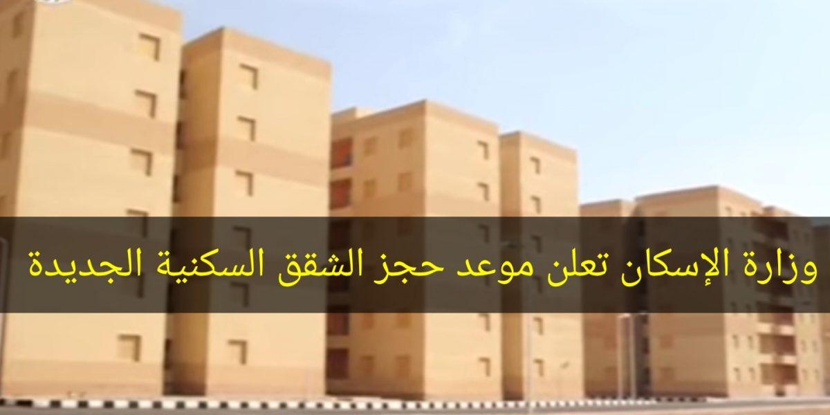 بشري سارة وزارة الإسكان تعلن موعد فتح باب الحجز فى الشقق السكنية الجديدة فى 5 محافظات