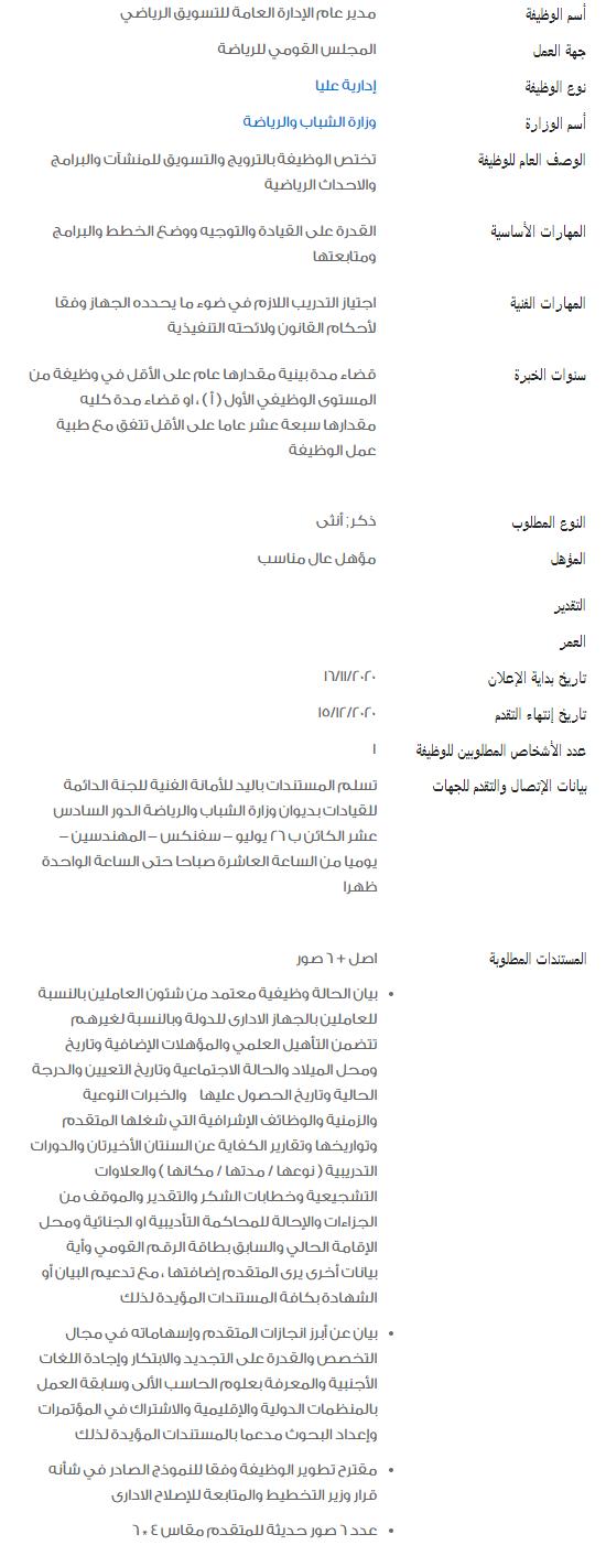 وظائف الحكومة المصرية لشهر ديسمبر 2020 1