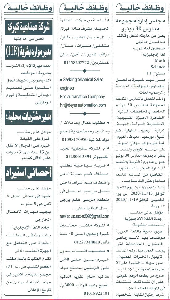 وظائف الأهرام الجمعة 13/11/2020.. جريدة الاهرام المصرية وظائف خالية 1