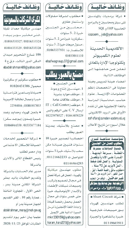 وظائف الأهرام الجمعة 13/11/2020.. جريدة الاهرام المصرية وظائف خالية 2