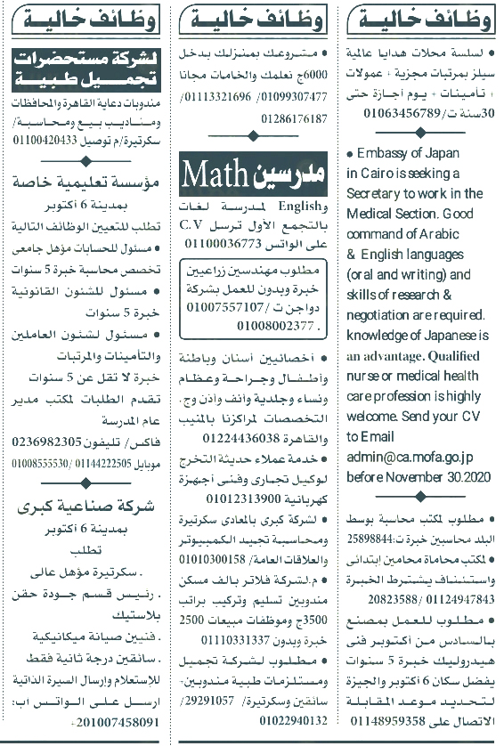 وظائف الأهرام الجمعة 13/11/2020.. جريدة الاهرام المصرية وظائف خالية 3