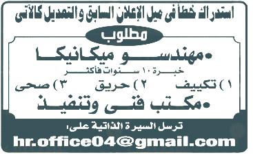 وظائف الأهرام الجمعة 13/11/2020.. جريدة الاهرام المصرية وظائف خالية 4