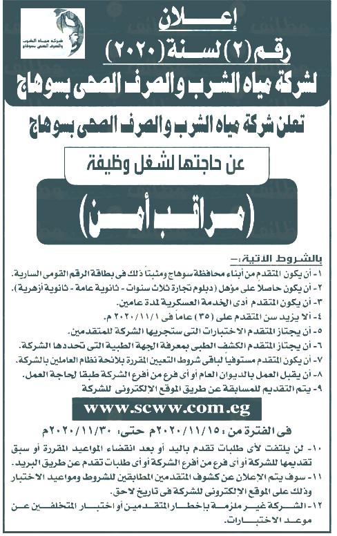 وظائف الأهرام الجمعة 13/11/2020.. جريدة الاهرام المصرية وظائف خالية 5