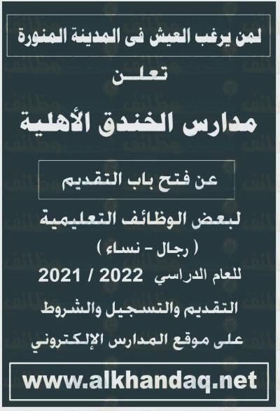 وظائف الأهرام الجمعة 13/11/2020.. جريدة الاهرام المصرية وظائف خالية 6