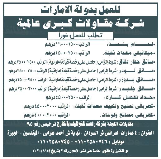 وظائف الأهرام الجمعة 13/11/2020.. جريدة الاهرام المصرية وظائف خالية 7