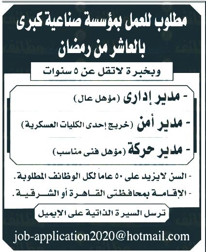 وظائف الأهرام الجمعة 13/11/2020.. جريدة الاهرام المصرية وظائف خالية 8