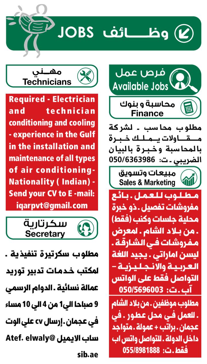 وظائف الوسيط الامارات pdf اليوم 20/2/2021 4