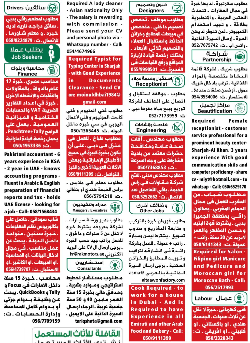 وظائف الوسيط الامارات pdf اليوم 20/2/2021 6