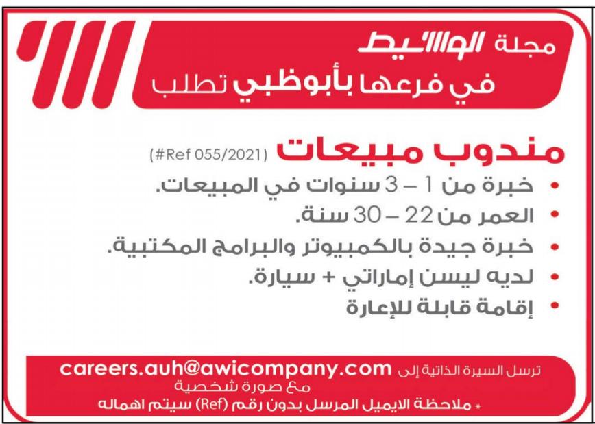 وظائف الوسيط الامارات pdf اليوم 20/2/2021 7