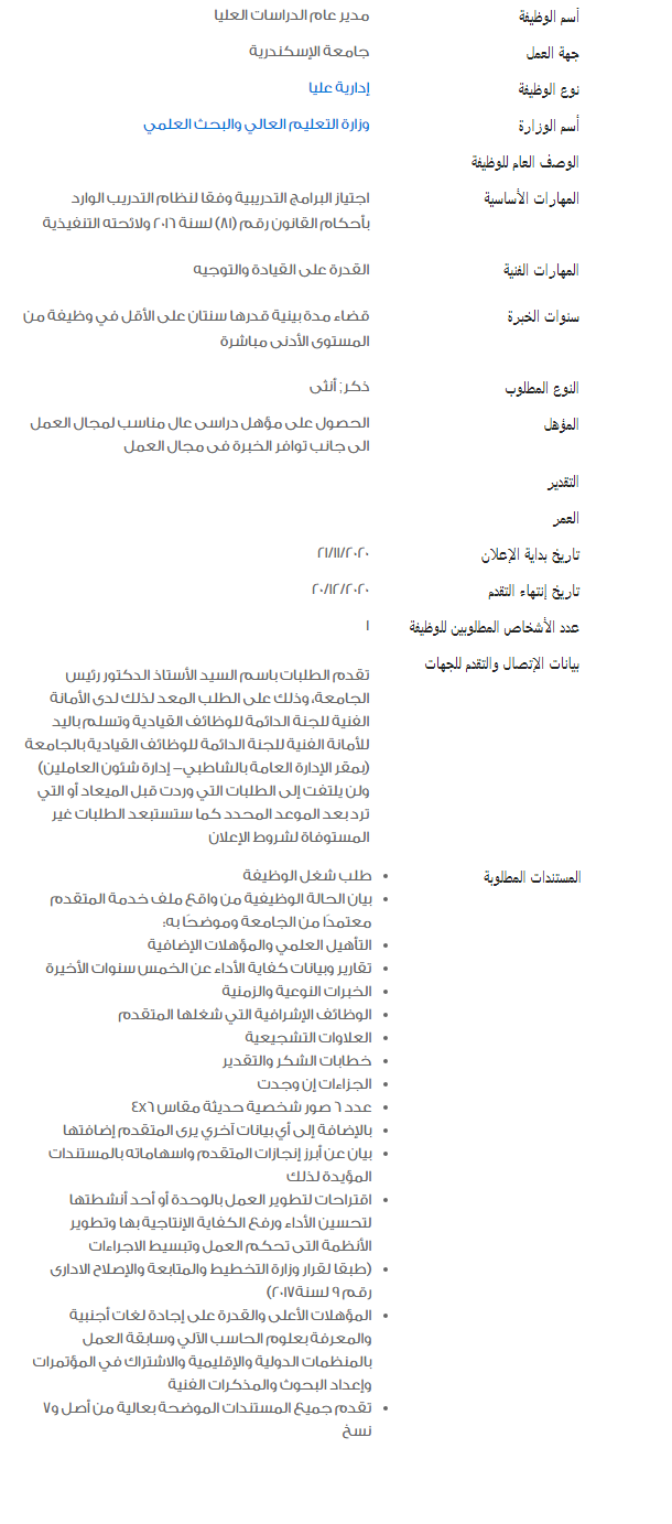 وظائف الحكومة المصرية لشهر ديسمبر 2020 3