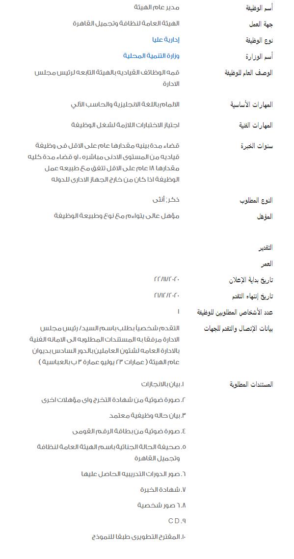 وظائف الحكومة المصرية لشهر ديسمبر 2020 4