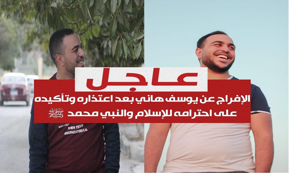 إخلاء سبيل يوسف هاني الذي أساء للنبي بعد اعتذاره وتأكيده على احترام الإسلام والنبي محمد عليه السلام