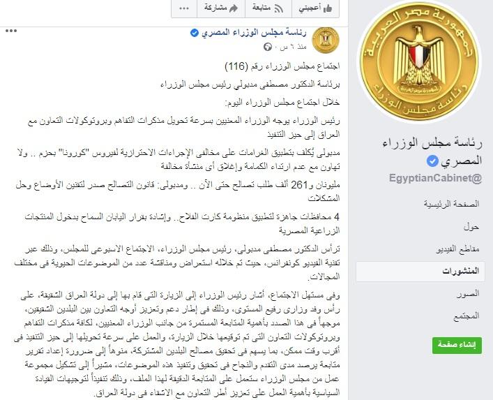 """""""الغلق وتطبيق الغرامات بحزم ولا تهاون"""".. تعرف علي أهم قرارات مجلس الوزراء اليوم 2"""