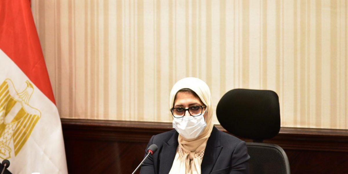 """""""وزيرة الصحة"""" 4 محافظات الأكثر إصابة بفيروس كورونا وآخر تطورات الفيروس في مصر"""