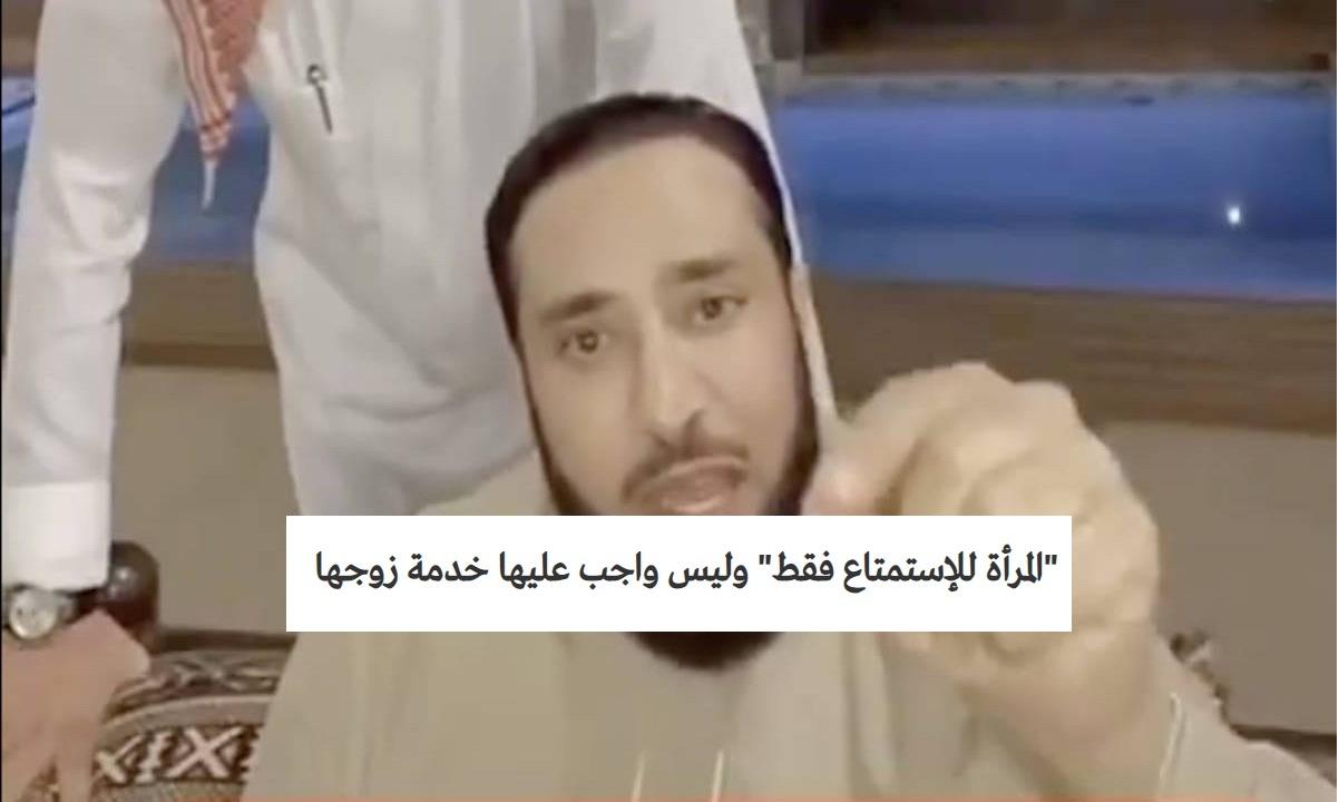 """""""بالفيديو"""" داعية سعودي """"الزوجة للإستمتاع فقط"""" وليس واجب عليها خدمة زوجها ويشترط أن يأتي لها بخادمة"""