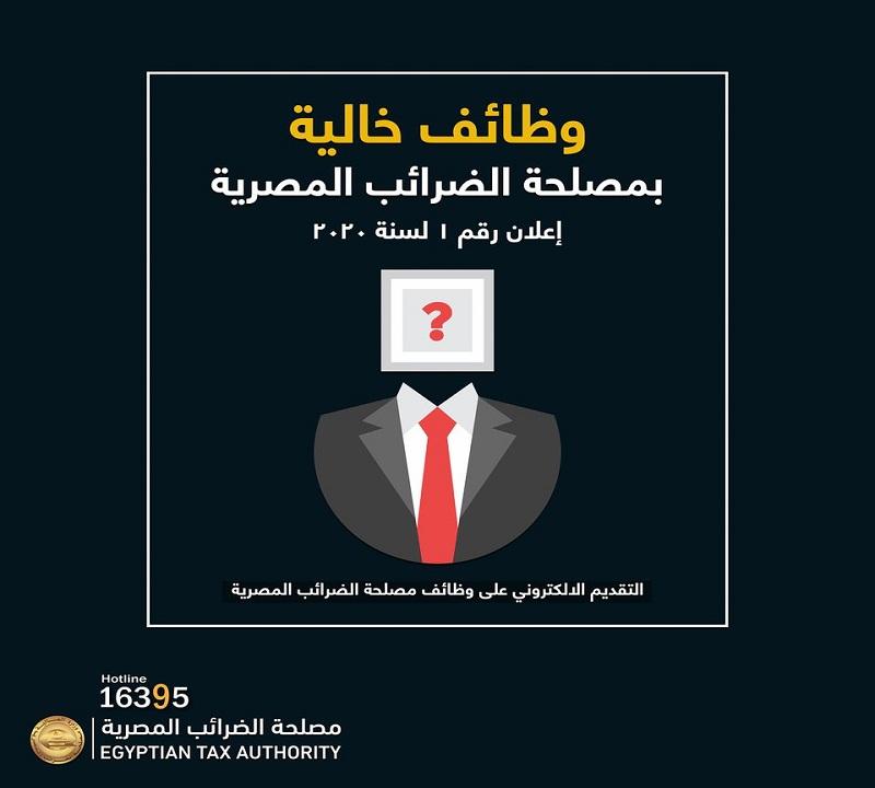 """""""Anuncio No. 1"""" La Autoridad Tributaria de Egipto anuncia vacantes para graduados de la Facultad de Comercio, condiciones y documentos requeridos 1"""