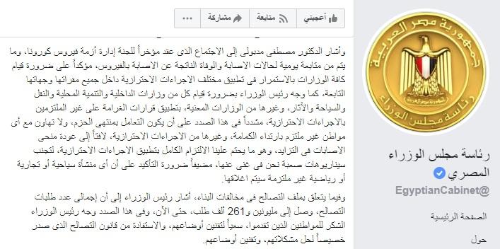 """""""الغلق وتطبيق الغرامات بحزم ولا تهاون"""".. تعرف علي أهم قرارات مجلس الوزراء اليوم 3"""