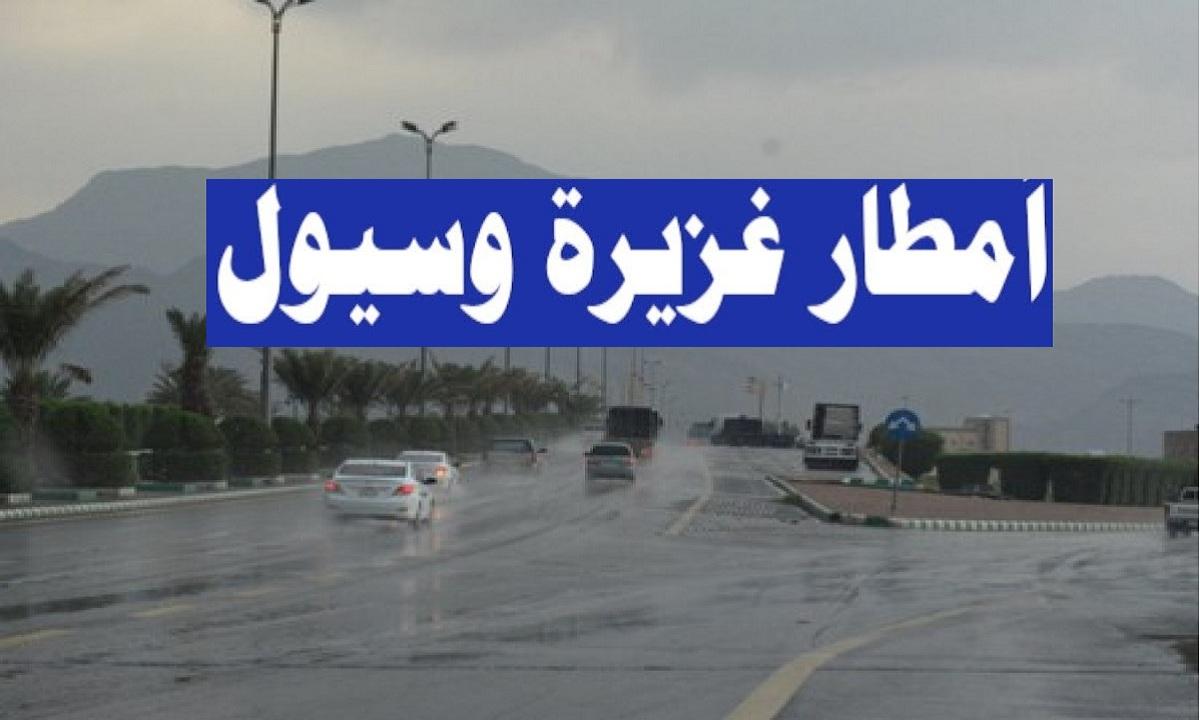 """""""بالفيديو"""" أمطار غزيرة وسيول تضرب بعض محافظات مصر وتغلق 5 طرق منذ قليل والأرصاد تحذر من موجة تقليبات بالمحافظات"""