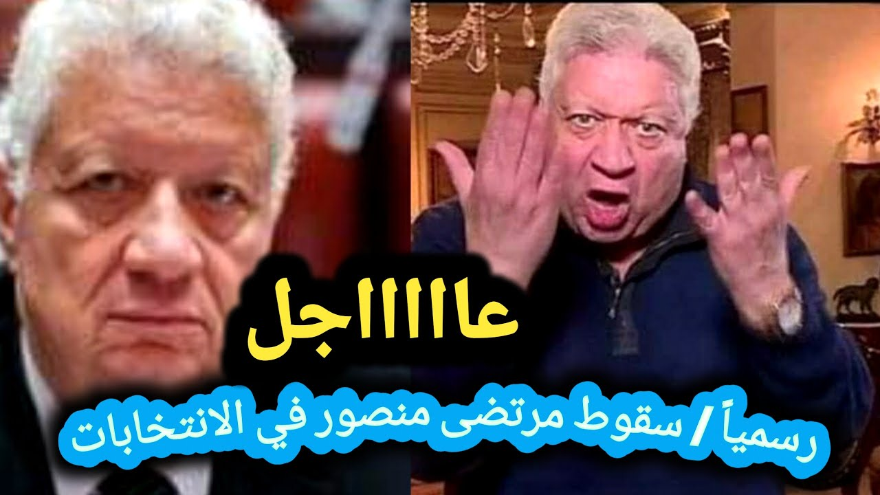 مرتضى منصور خارج البرلمان وفرج عامر يعلق على الشماتة في رئيس الزمالك المعزول