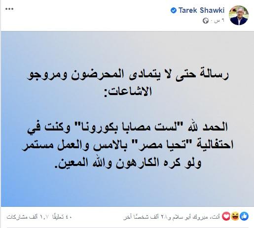 """""""العمل مستمر ولو كره الكارهون"""" وزير التعليم يرسل رسالة للمحرضين ويؤكد عدم إصابته بكورونا 1"""