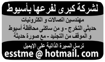 إعلانات وظائف جريدة الوسيط اليوم الاثنين 30/11/2020 1