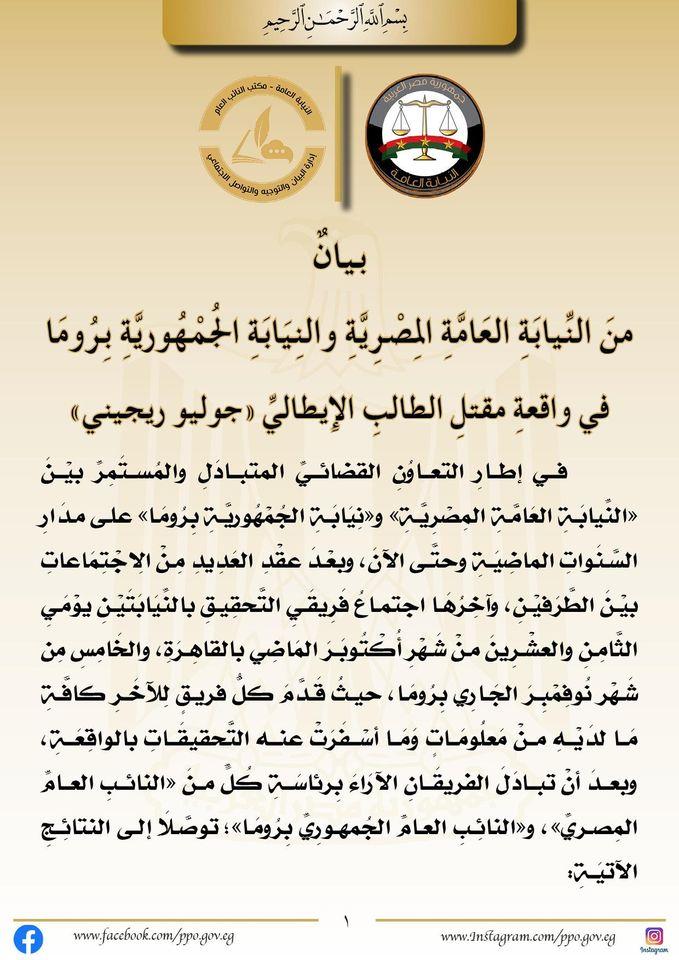 بيان عاجل من النيابة العامة المصرية ونيابة إيطاليا حول مقتل ريجيني ورد مصر على اتهام 5 أفراد أمن بارتكاب الجريمة 3