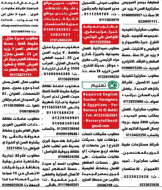 إعلانات وظائف جريدة الوسيط اليوم الجمعة 20/11/2020 10