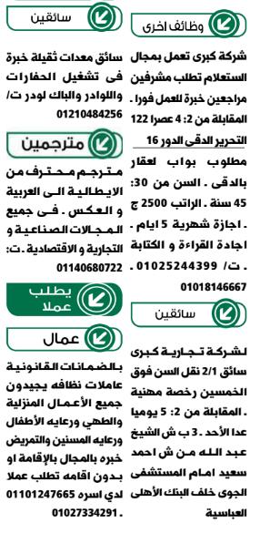 إعلانات وظائف جريدة الوسيط اليوم الجمعة 20/11/2020 11