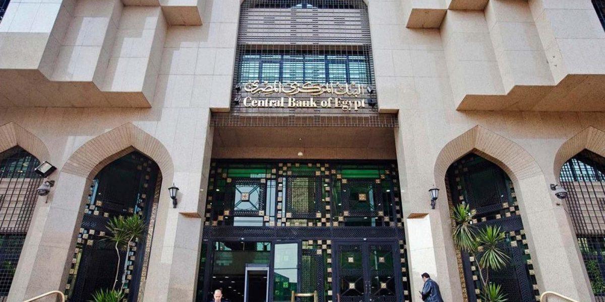 تصريحات سارة من البنك المركزي للمصريين بشأن الدولار