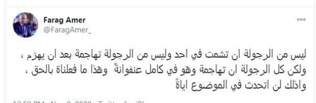 مرتضى منصور خارج البرلمان وفرج عامر يعلق على الشماتة في رئيس الزمالك المعزول 3