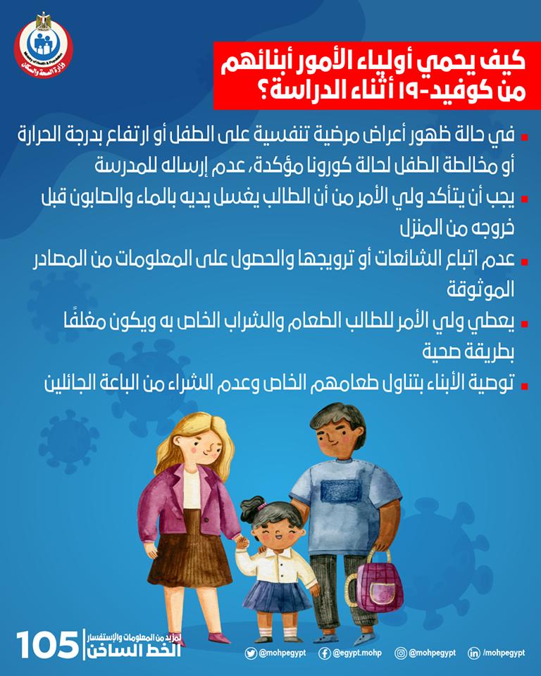 وزارة الصحة لأولياء الأمور.. لا ترسلوا أبناءكم للمدرسة في 3 حالات و4 طرق لحماية الطلاب من كورونا 1