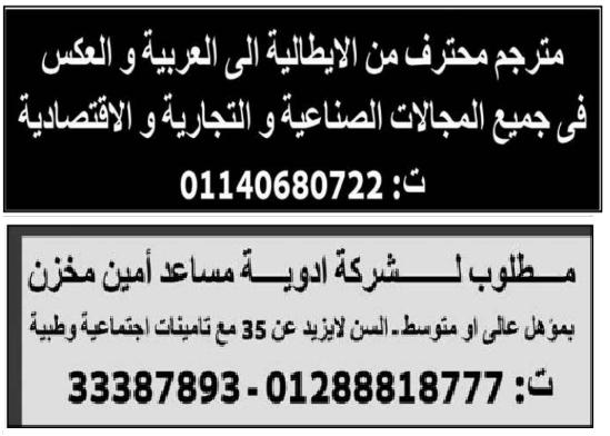 إعلانات وظائف جريدة الوسيط اليوم الجمعة 20/11/2020 2