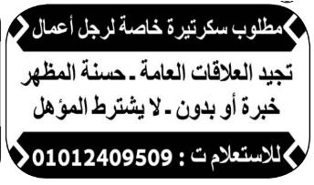 إعلانات وظائف جريدة الوسيط اليوم الاثنين 30/11/2020 2