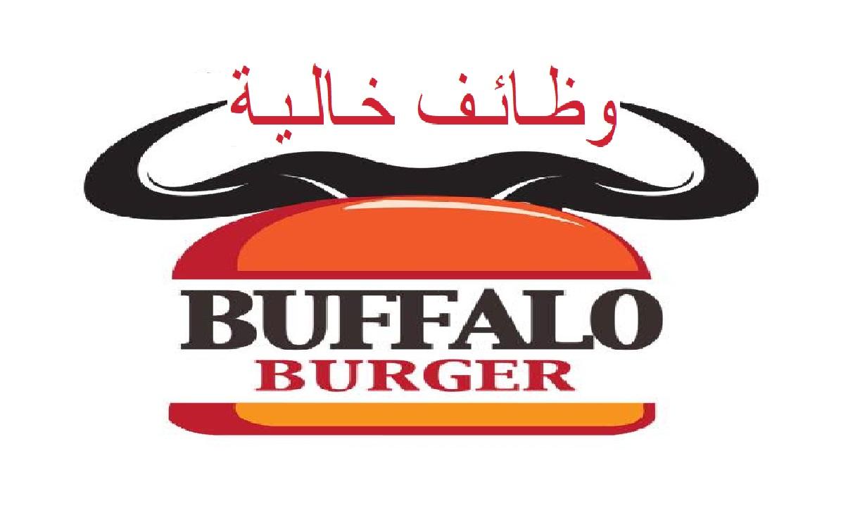 وظائف خالية بسلسلة مطاعم بافلو برجر لجميع المؤهلات والطلبة برواتب تصل إلى 3600 جنيه