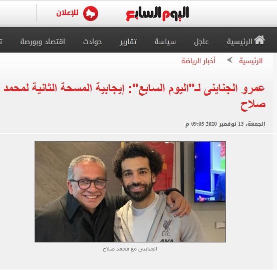 الجنايني يؤكد إصابة محمد صلاح بفيروس كورونا وإيجابية المسحة الثانية وتفاصيل حالته الصحية الآن 1