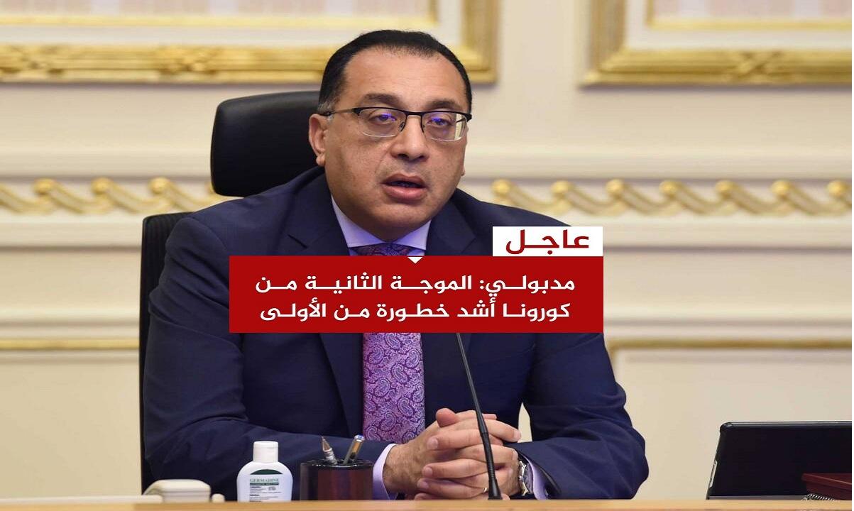 رئيس الوزراء يحذر من خطورة الموجة الثانية لكورونا ويصدر توجيهات صارمة ومشددة لمختلف الجهات
