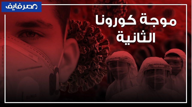 نائب حميات إمبابة: مصر لو دخلت الموجة الثانية لكورونا ستكون هناك كوراث ويحذر من الـ3 أشهر القادمة