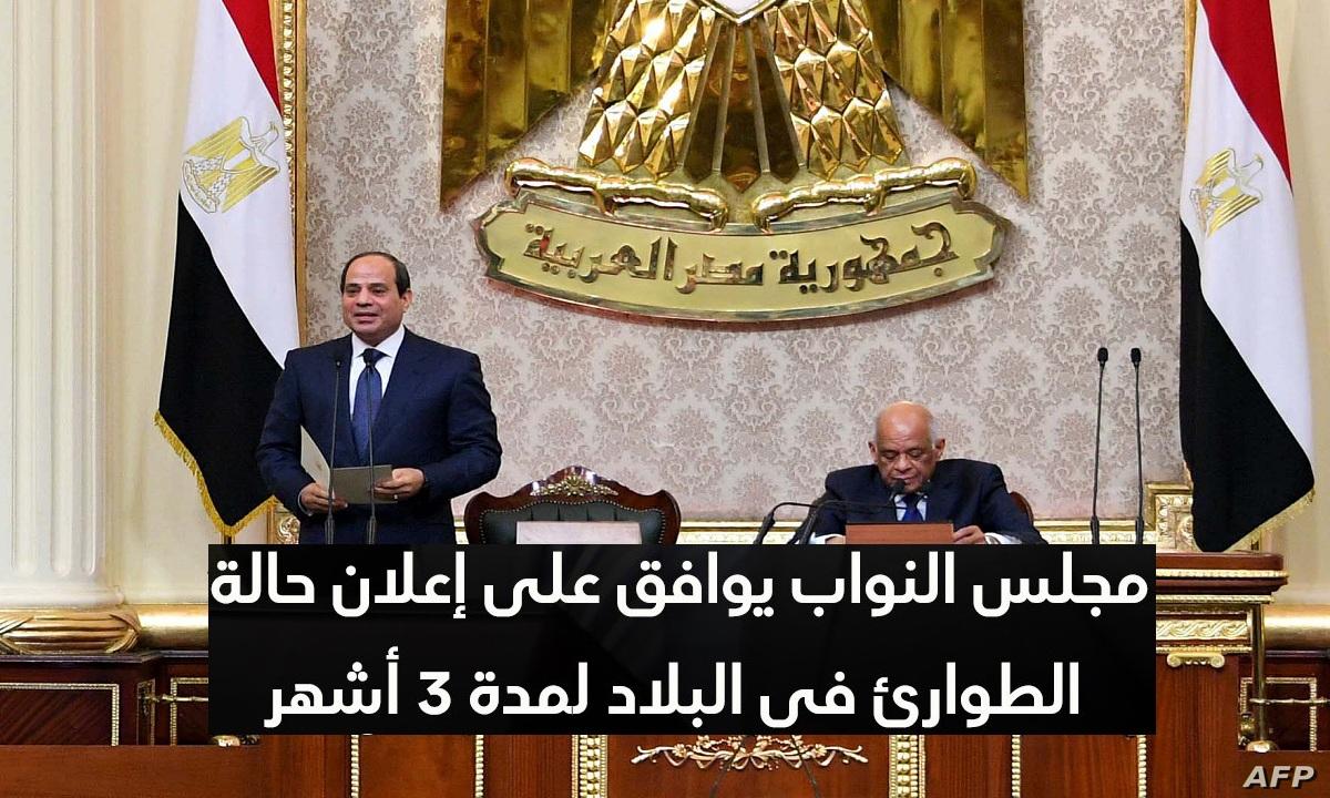 البرلمان يوافق رسمياً وبأغلبية على قرار الرئيس بـ إعلان حالة الطوارئ في جميع أنحاء البلاد لمدة 3 شهور