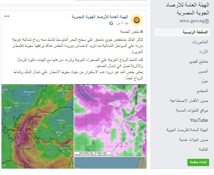 الأرصاد الجوية تعلن أماكن سقوط الأمطار بجميع المحافظات الجمعة والسبت وتحذر من أمطار غزيرة ورعدية 2