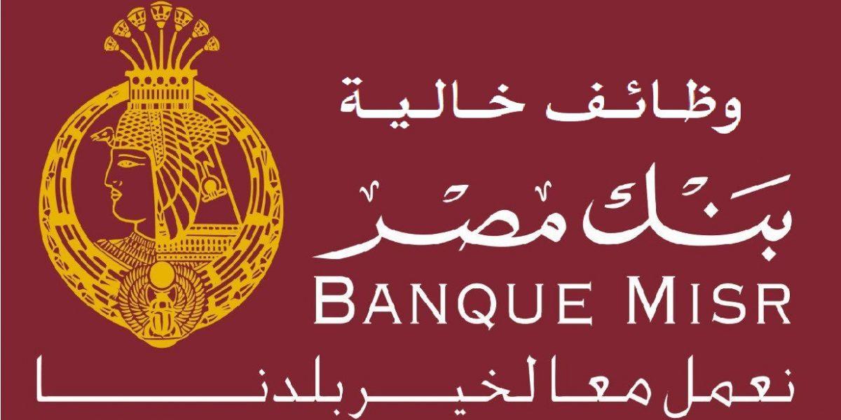 وظائف خالية ببنك مصر لحديثي التخرج