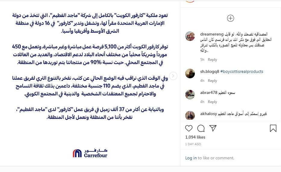 """""""بعد دعوات مقاطعة المنتجات الفرنسية"""" كارفور السعودية والكويت والأردن يصدرون بياناً رسمياً 3"""