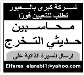 إعلانات وظائف جريدة الوسيط اليوم الجمعة 20/11/2020 4