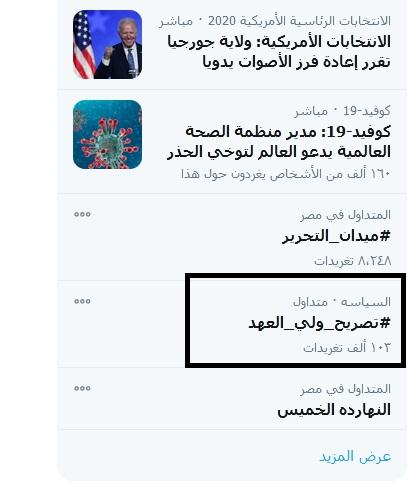 """""""تصريح ولي العهد يتصدر تويتر"""" الأمير محمد بن سلمان يهدد بقوة ويتوعد هؤلاء بالضرب بيد من حديد 2"""