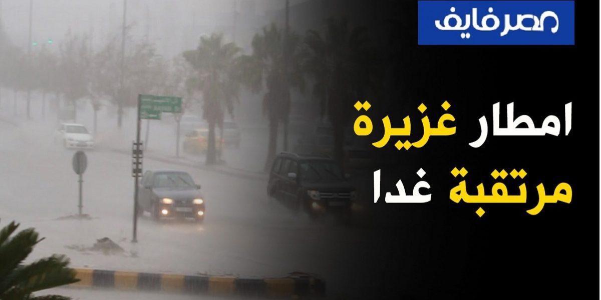 تعطيل الدراسة اليوم الخميس في 8 محافظات وإجازة رسمية لبعض الموظفين نتيجة الأمطار الغزيرة