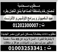 إعلانات وظائف جريدة الوسيط اليوم الاثنين 30/11/2020 4