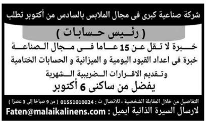 إعلانات وظائف جريدة الوسيط اليوم الجمعة 20/11/2020 5